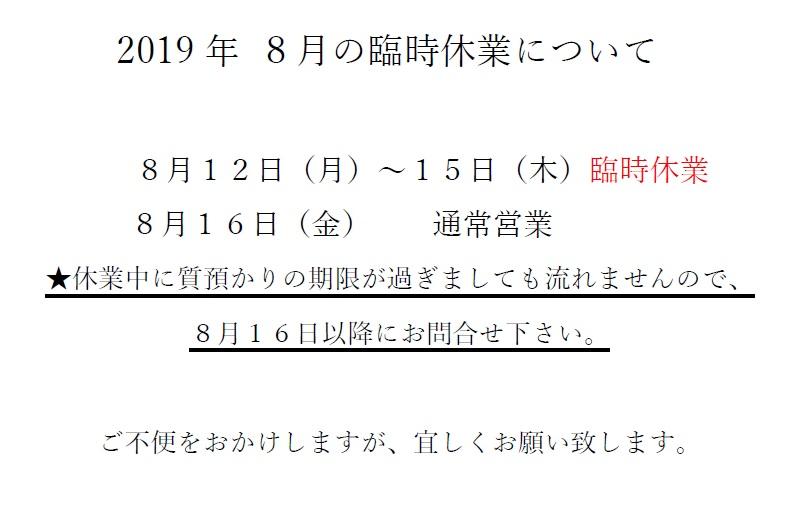 2019.8月休業