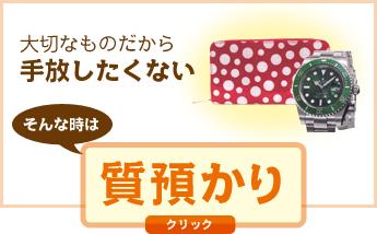 top_banner-azukari
